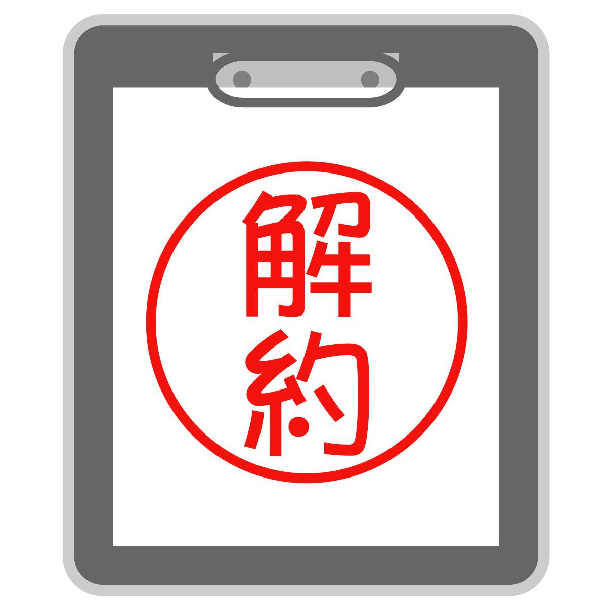 解約ボタンが押された書類の画像