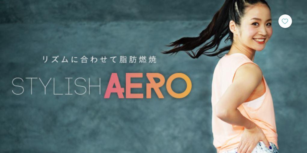リーンボディのStylish AERO