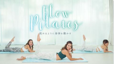 リーンボディのFlow Pilates