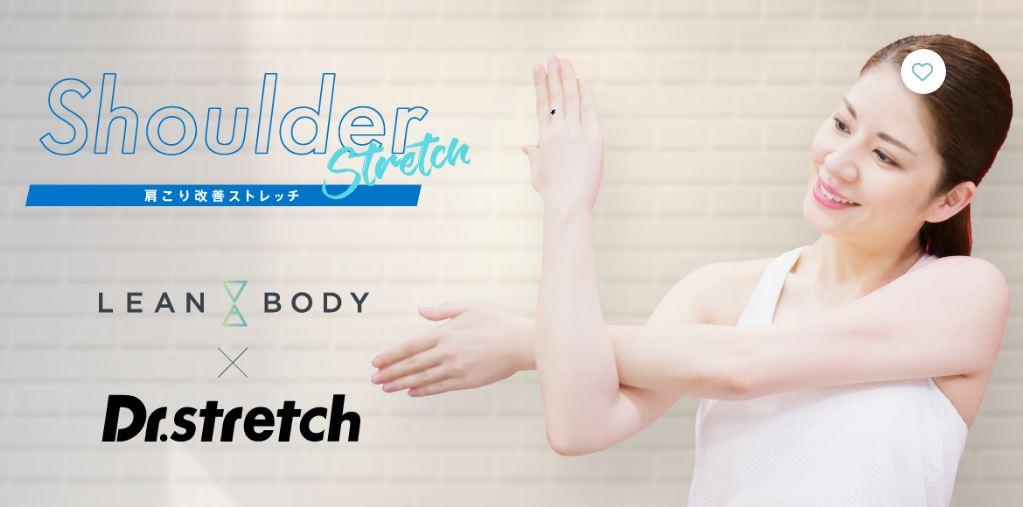 リーンボディの肩こり改善ストレッチ