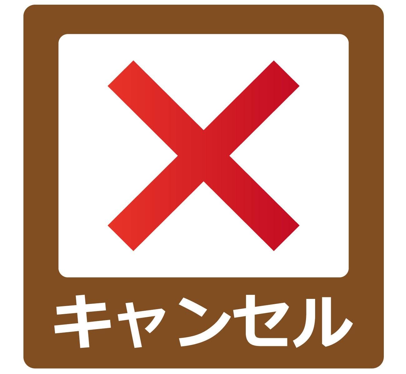 キャンセルを表示する看板
