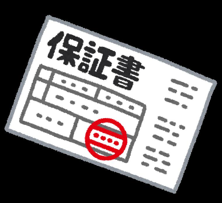 保証書を表す画像