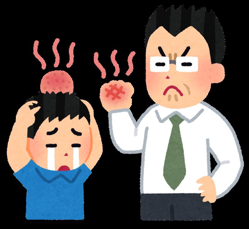教師に怒られる男の子