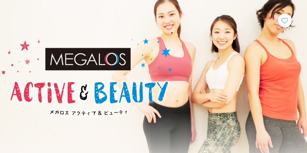 リーンボディのMEGALOS active & beauty