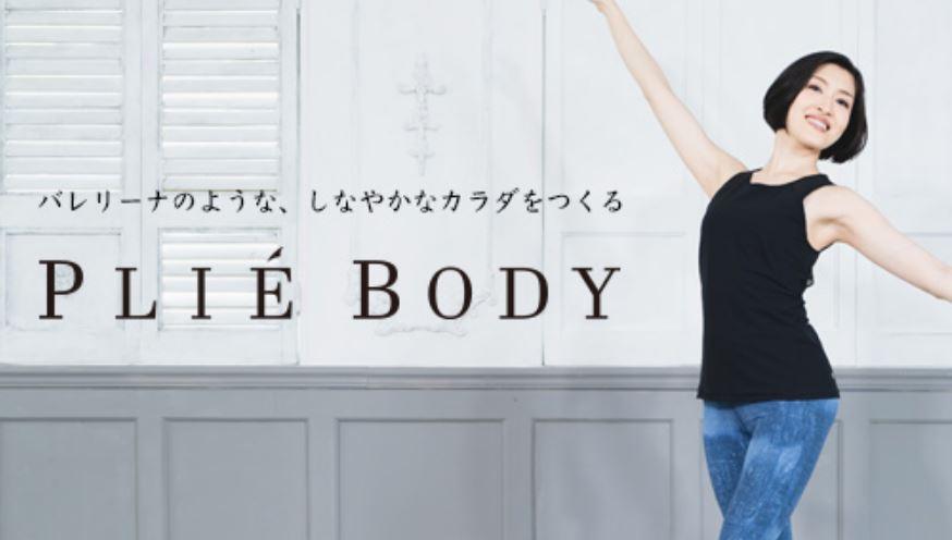 リーンボディのPLIÉ BODY