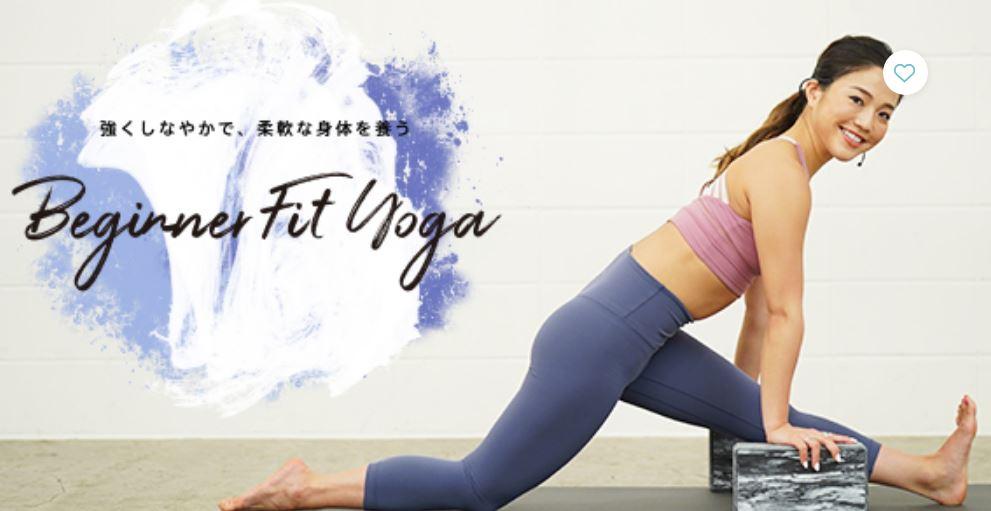 リーンボディのBeginner Fit Yoga