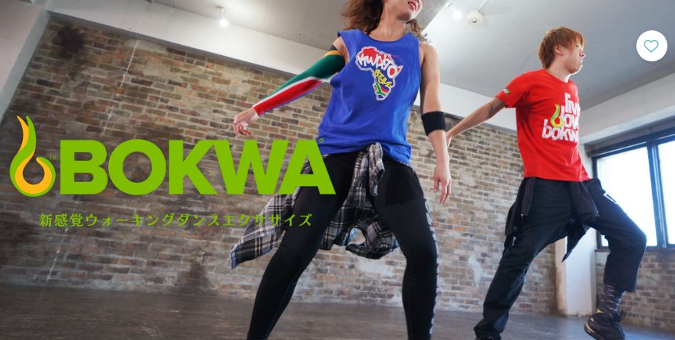 リーンボディのBOKWA DANCE