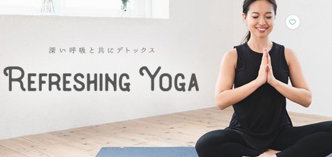 リーンボディのRefreshing Yoga