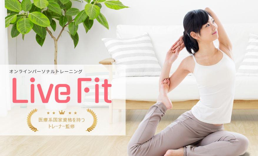 Live Fit公式サイトの画像