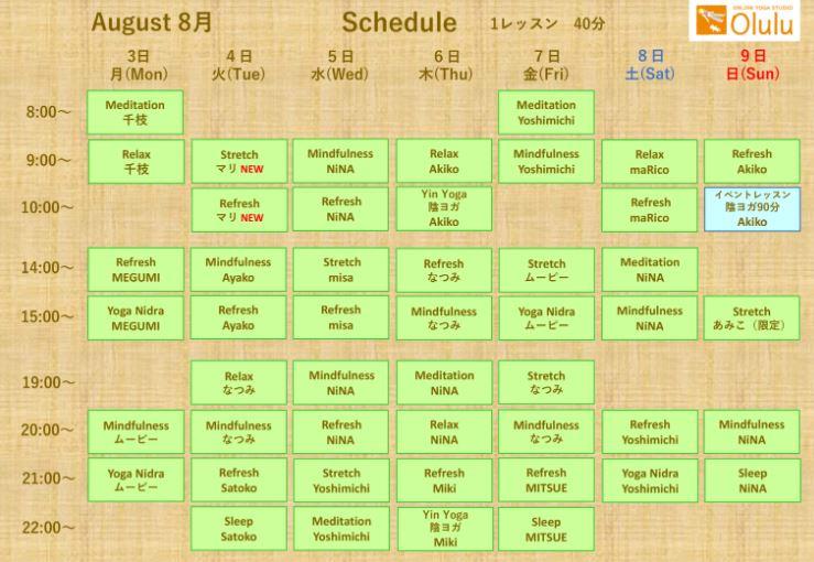 オンラインヨガOluluのレッスン予定表