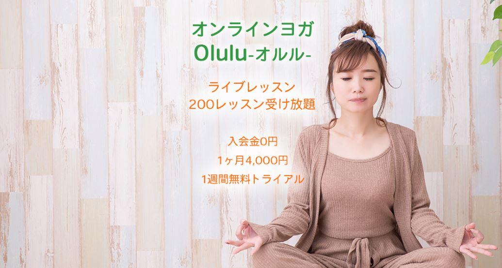 オンラインヨガOlulu公式サイトの画像