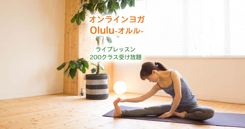 オンラインヨガOluluの画像