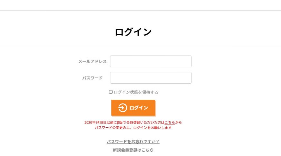Boothomeのログイン画面