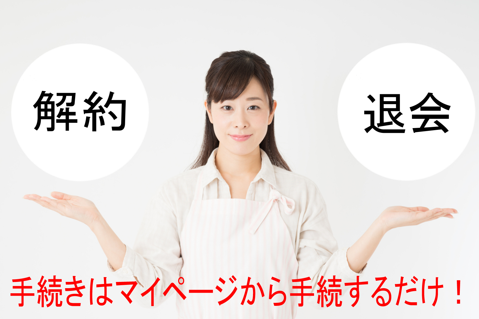 Boothomeの解約と退会