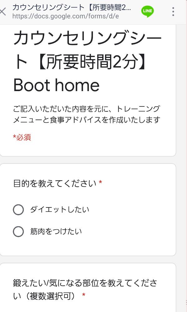 Boothomeのアンケート