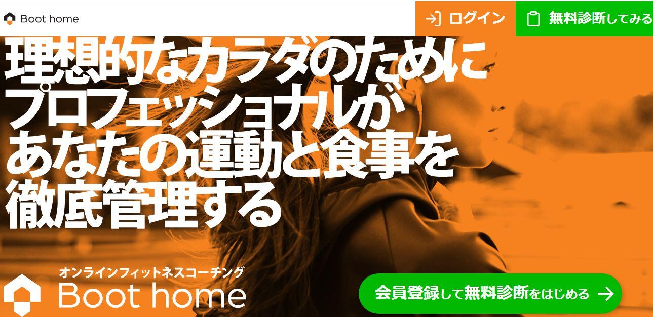 Boothomeのホーム画面