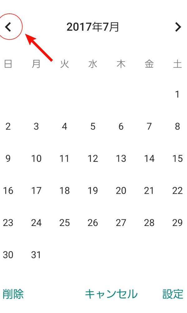 Boothomeのアンケートにある生年月日の入力画面