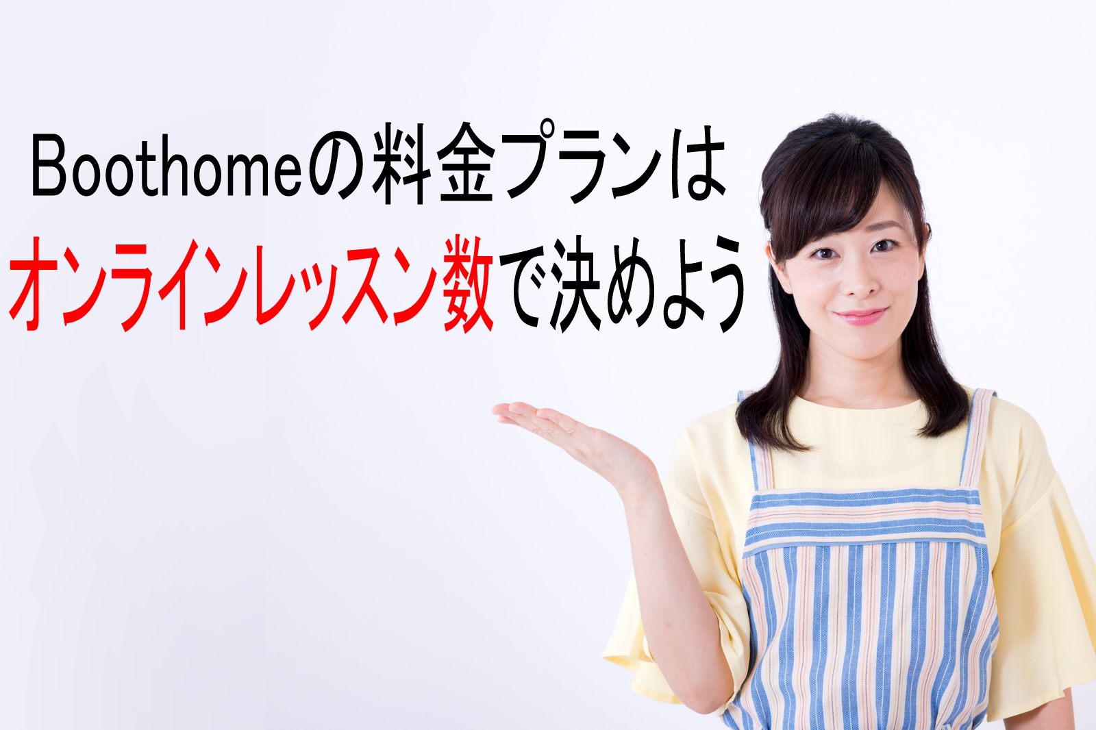 Boothomeの料金プランの決め方